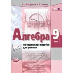 Алгебра. 9 класс. Методическое пособие для учителя. ФГОС