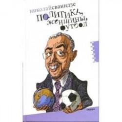 Политика, женщины, футбол. Сборник политических эссе