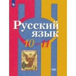 Русский язык. 10-11 класс. Базовый уровень. Учебник. ФГОС