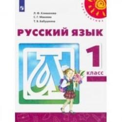 Русский язык. 1 класс. Учебник. ФП