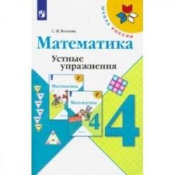 Математика. 4 класс. Устные упражнения. Учебное пособие