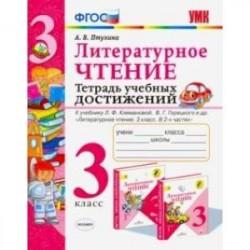 Литературное чтение. 3 класс. Тетрадь учебных достижений
