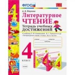 Литературное чтение. 4 класс. Тетрадь учебных достижений