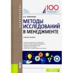 Методы исследований в менеджменте. Учебное пособие