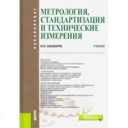 Метрология, стандартизация и технические измерения. (Бакалавриат). Учебник