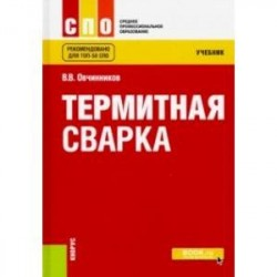 Термитная сварка (СПО). Учебник