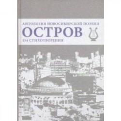 Остров. Антология Новосибирской поэзии