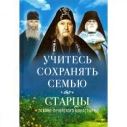 Учитесь сохранять семью. Старцы Псково-Печерского монастыря о семейной жизни