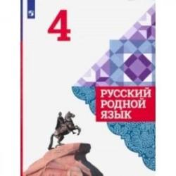 Русский родной язык. 4 класс. Учебное пособие