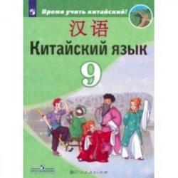 Китайский язык 9кл Учебник Второй иностранный ФП