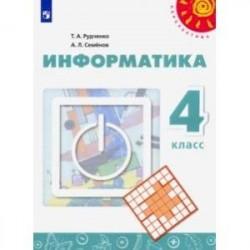 Информатика. 4 класс. Учебник