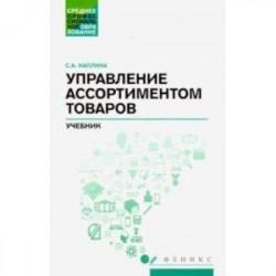 Управление ассортиментом товаров. Учебник
