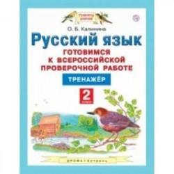 Русский язык. 4 класс. Готовимся к ВПР. Тренажер. ФГОС