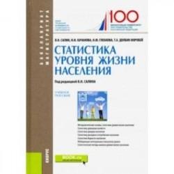 Статистика уровня жизни населения. (Бакалавриат и магистратура). Учебное пособие