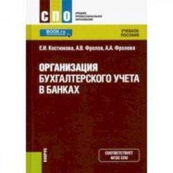 Организация бухгалтерского учета в банках. (СПО). Учебник