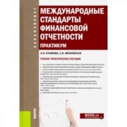 Международные стандарты финансовой отчетности. Практикум. (Бакалавриат). Учебно-практическое пособие