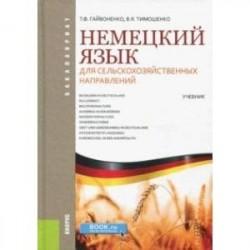 Немецкий язык для сельскохозяйственных направлений (для бакалавров). Учебник