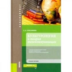 Культурология и теория телекоммуникации. (Бакалавриат). Учебное пособие