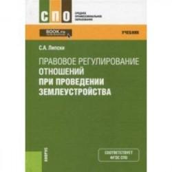 Правовое регулирование отношений при проведении землеустройства (СПО). Учебник