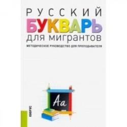 Русский букварь для мигрантов. Методическое руководство для преподавателей + еПриложение