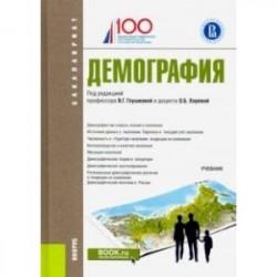 Демография (бакалавриат). Учебник