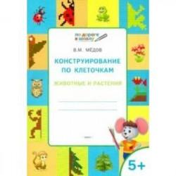 Конструирование по клеточкам. Животные и растения. Тетрадь для занятий с детьми 5-6 лет. ФГОС