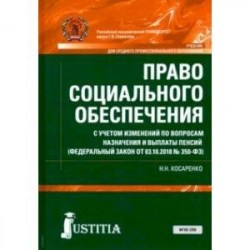 Право социального обеспечения (СПО). Учебник