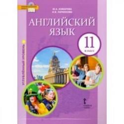 Английский язык. 11 класс. Учебник. Углубленный уровень. ФГОС