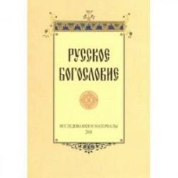 Русское богословие. Исследования и материалы 2018