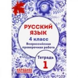 Русский язык. 4 класс. ВПР. Тетрадь 1