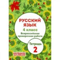Русский язык. 4 класс. ВПР. Тетрадь 2 (+ ответы)
