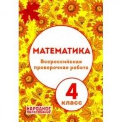 ВПР. Математика. 4 класс (+ ответы)