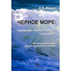 Черное море. Географо-экологический 'портрет'