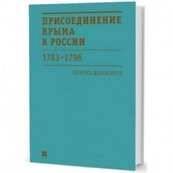 Присоединение Крыма к России 1783-1796 гг. Сборник документов