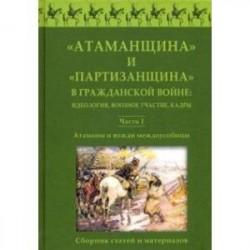 Атаманщина и 'партизанщина' в Гражданской войне. Идеология, военное участие, кадры. Часть 1