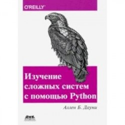 Изучение сложных систем с помощью Python.