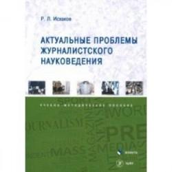 Актуальные проблемы журналистского науковедения. Учебно-методическое пособие