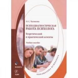 Психодиагностическая работа психолога. Теоретический и практический аспекты. Учебное пособие