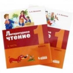 Литературное чтение. 1 класс. Учебное пособие. В 2-х частях