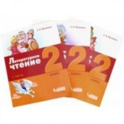 Литературное чтение. 2 класс. Учебное пособие. В 3-х частях