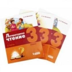 Литературное чтение. 3 класс. Учебное пособие. В 3-х частях