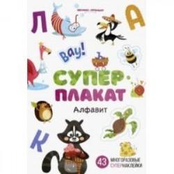 Алфавит. Книжка с многоразовыми наклейками