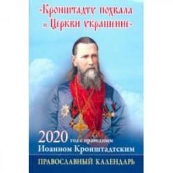 'Кронштадту похвала и Церкви украшение': Год с праведным Иоанном Кронштадским. Календарь на 2020 год