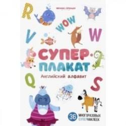 Английский алфавит. Книжка с многоразовыми наклейками