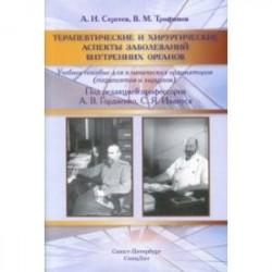 Терапевтические и хирургические аспекты заболеваний внутренних органов. Учебное пособие
