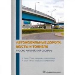 Автомобильные дороги, мосты и тоннели. Русско-английский словарь
