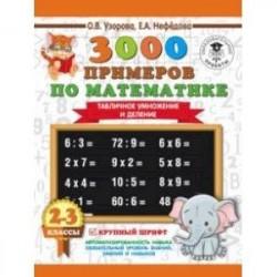 Математика. 2-3 классы. 3000 примеров по математике. Табличное умножение и деление