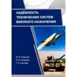 Надежность технических систем военного назначения. Учебное пособие