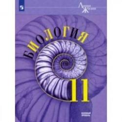 Биология. 11 класс. Базовый уровень. Учебник. ФГОС
