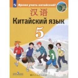Китайский язык 5кл Учебник Второй иностранный ФП
